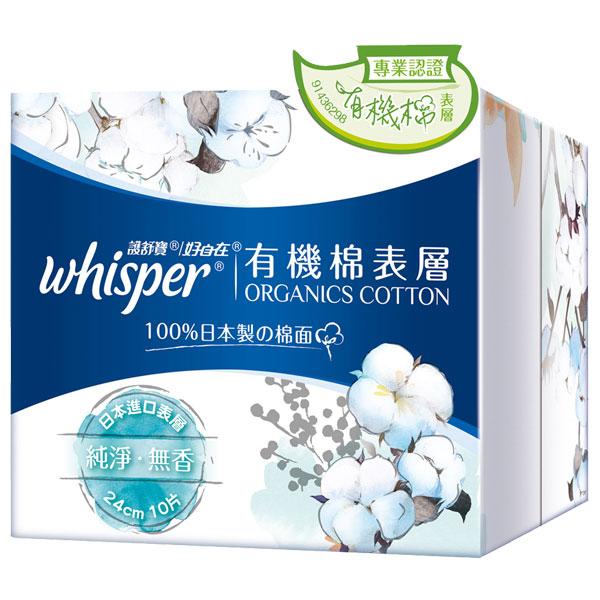 好自在 有機衛生棉-純淨無香 日用 24cm (10片)/盒