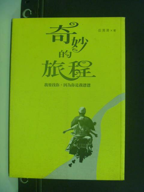 【書寶二手書T6/文學_JDR】奇妙的旅程--我要找你,因為你是我爸爸_岳清清