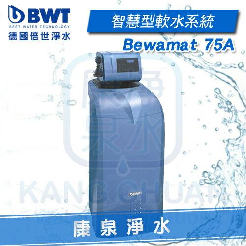 ◤全台免費安裝◢ BWT 德國倍世 Bewamat 75A 全屋式淨水軟化設備 / 智慧型軟水機【分期0利率】