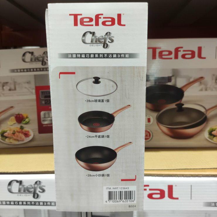 好市多 Tefal 巧廚系列不沾鍋三件組 PRO型號