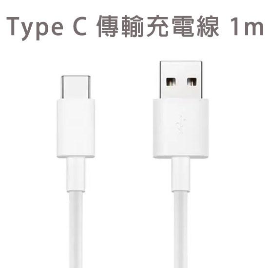 【1m】USB Type A 轉 USB Type C 傳輸充電線 華為 Huawei Mate 9/Mate 9 Pro/P9 EVA-L09/P9 Plus VIE-L29/Nexus 6P