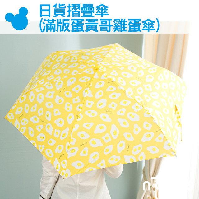 <br/><br/>  NORNS 【日貨摺疊傘(滿版蛋黃哥雞蛋傘)】雨傘 折傘 三麗鷗 GUDETAMA<br/><br/>