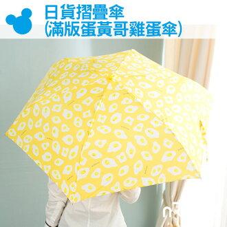 NORNS 【日貨摺疊傘(滿版蛋黃哥雞蛋傘)】雨傘 折傘 三麗鷗 GUDETAMA
