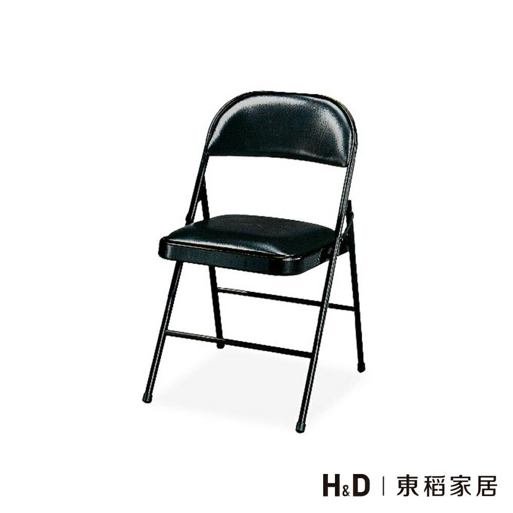 黑皮H型橋牌椅/折合椅/折疊椅/H&D東稻家居-消費滿3千送點數10%