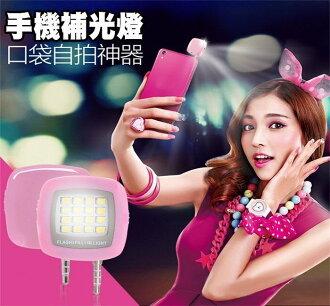 補光燈 LED閃光燈 自拍桿 自拍神器 耳機 iphone6S i6+ Note4 Note5 Note7 M9+ E9+ M10 S6 S7 edge A7 A8 J7 Z3+ Z5 728 826..