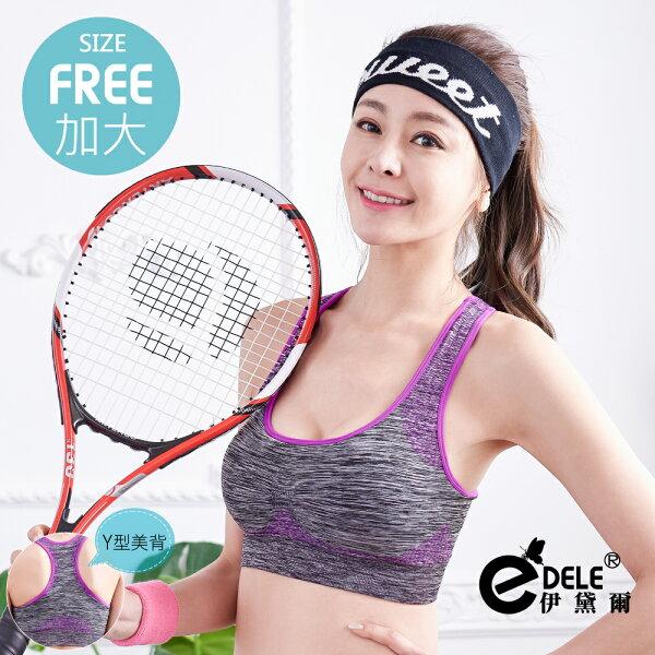【伊黛爾】炫彩活力體適能健身運動內衣(紫色)
