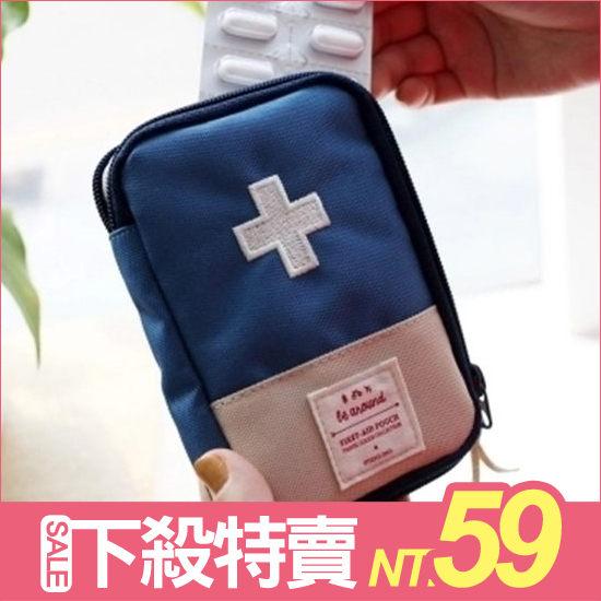 ♚MY COLOR♚旅行便攜藥品收納包 戶外 醫藥箱 藥包 收納 拉鍊 醫療 急救 小物包 小款 【B34】