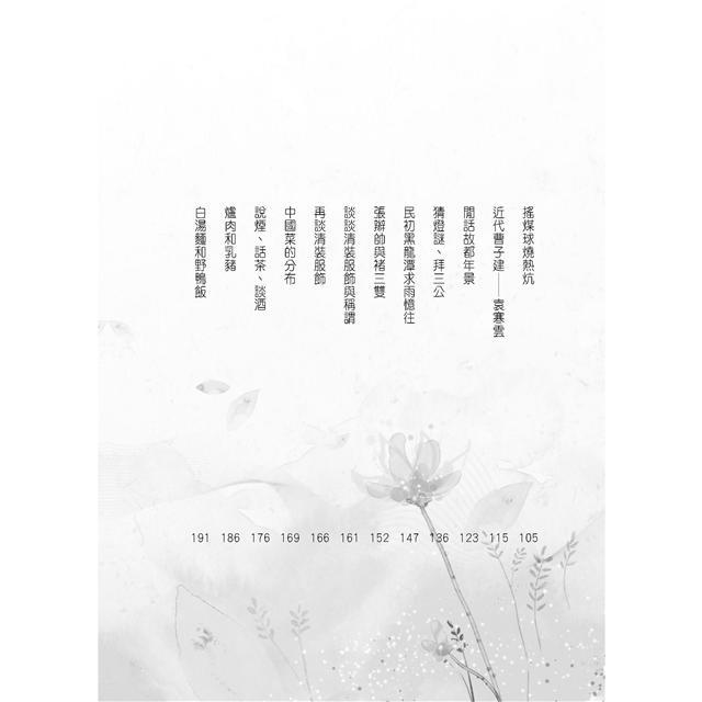 大雜燴(新版) 3