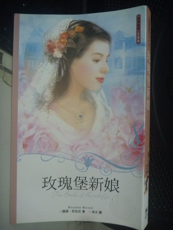 【書寶二手書T5/言情小說_HSY】玫瑰堡新娘_淇水, 蘿珊貝克尼