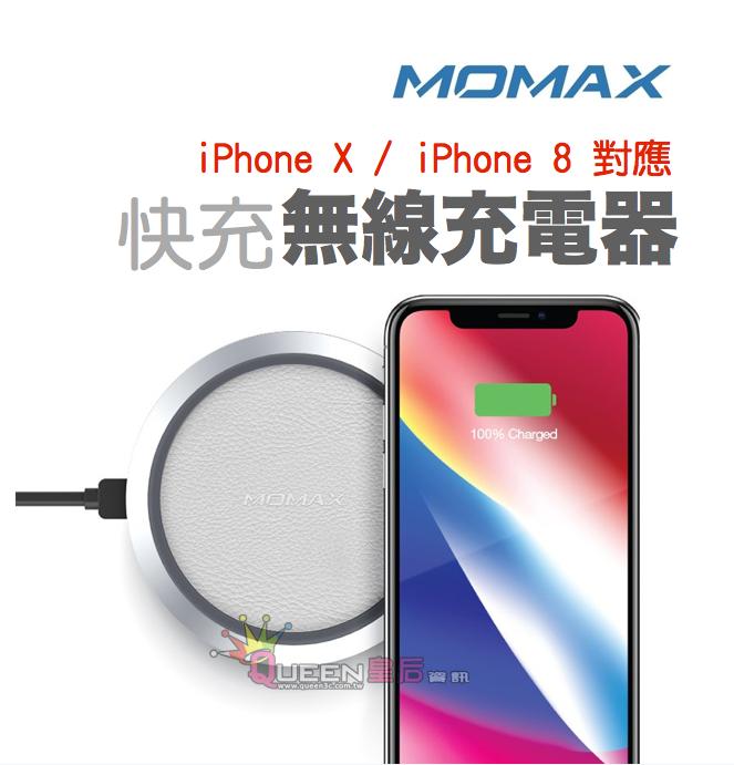【優選交換禮物】Momax 摩米士QI iPhone X 對應 無線充電器 可搭配QC3.0快充 10W (雙色)
