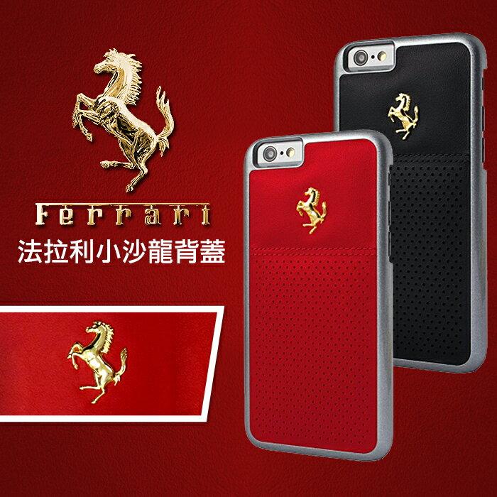 Ferrari 法拉利 4.7吋 iPhone 6/6S 小沙龍 真皮 背蓋/手機殼/保護殼/手機套/保護套