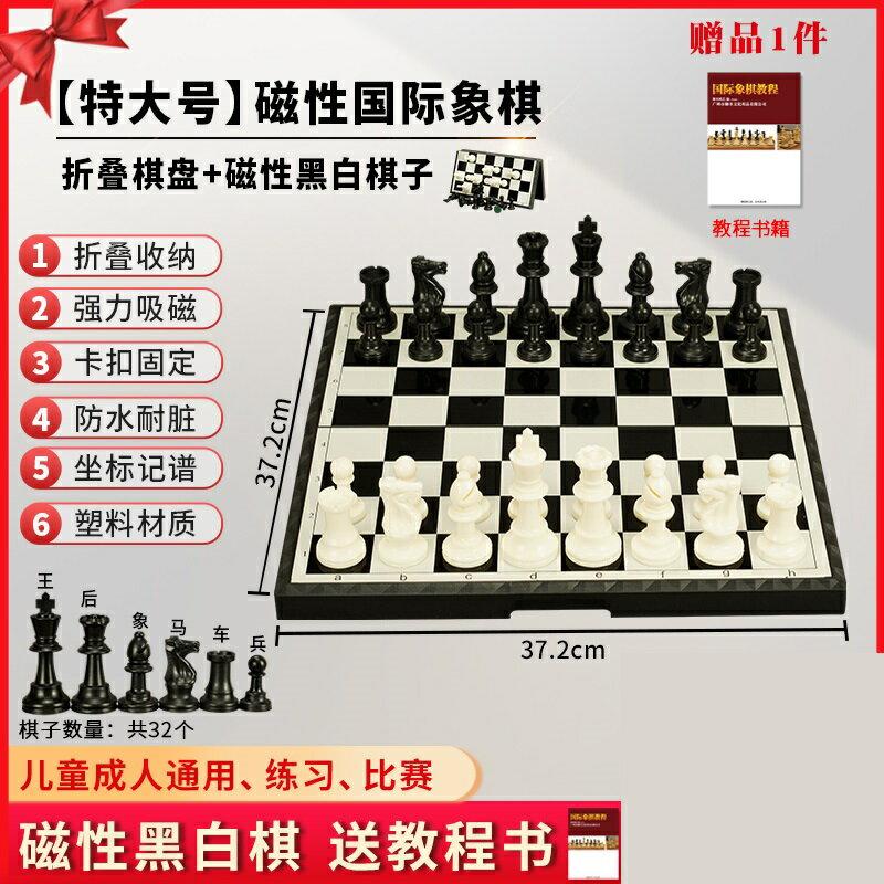 國際象棋 磁性國際象棋兒童初學者磁力比賽專用棋盤磁鐵便攜小大號T 交換禮物『全館免運 領取下標更優惠』