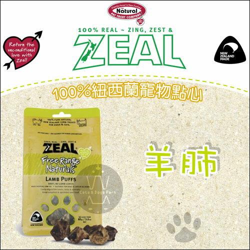 貓狗樂園 ZEAL|岦歐~100^%紐西蘭天然寵物點心~羊肺~85g| 185
