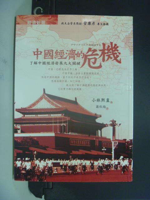 【書寶二手書T8/財經企管_GHN】中國經濟的危機_原價350_小林熙/著 , 蕭秋梅