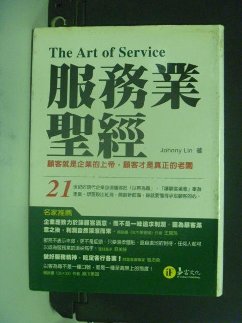 【書寶二手書T7/行銷_NBO】服務業聖經(軟精裝)_Johnny Lin