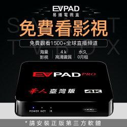 [富廉網] EVPAD PRO 4K 藍芽 易播電視盒 華人臺灣版