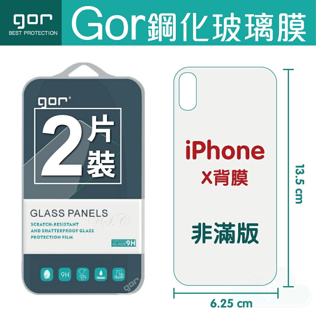 GOR 9H iPhone X /xs 背膜 鋼化 玻璃 保護貼 全透明 兩片裝 另有正面保貼 鏡頭膜 空壓殼 充電器 【全館滿299免運費】