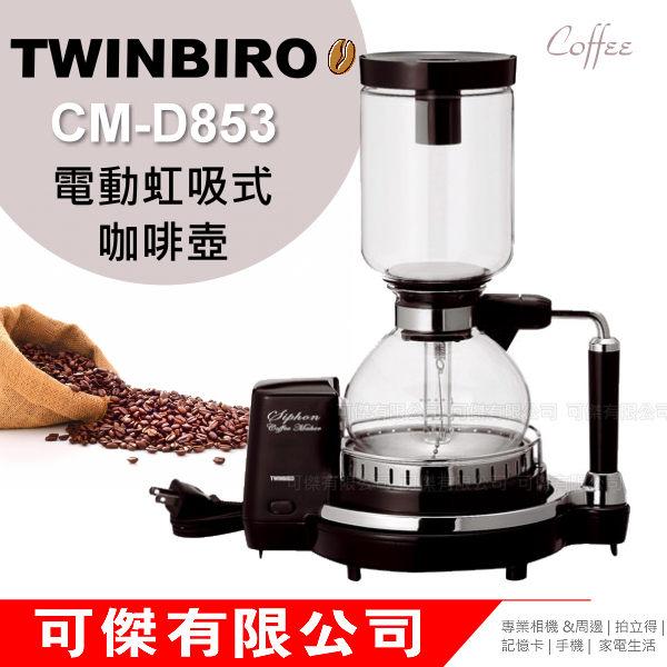 可傑  TWINBIRD 虹吸式咖啡壺 CM~D853 磁吸式電源接頭 採用安全電能加熱