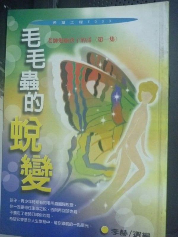【書寶二手書T9/大學教育_IHF】毛毛蟲的蛻變:老師勉勵孩子的話 1_李赫