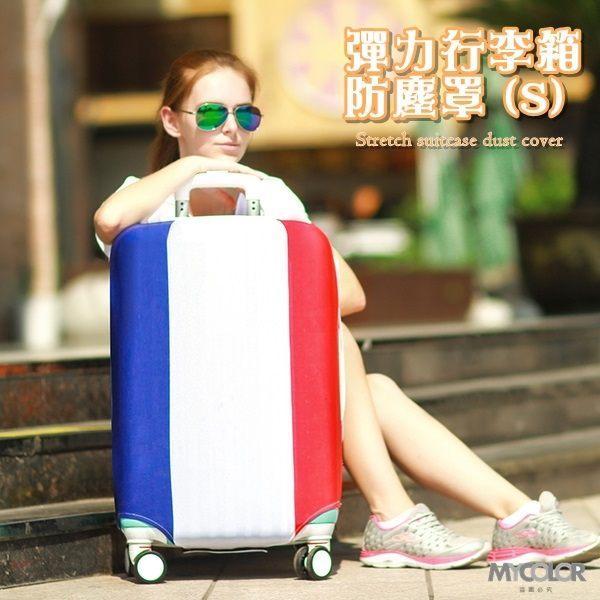♚MYCOLOR♚彈力行李箱防塵罩SAFEBET旅行出差拉桿國旗防塵套登機保護耐磨(S)【J57】