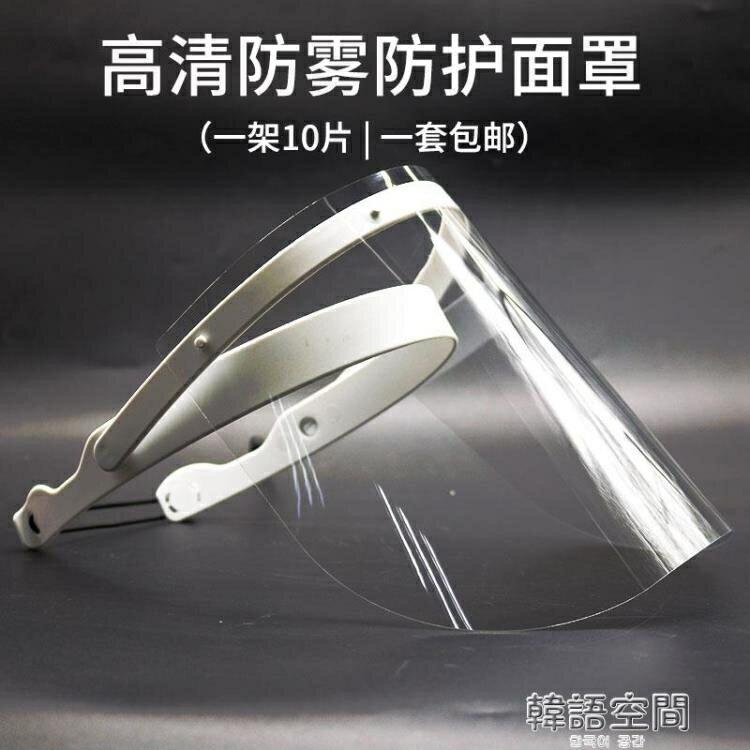 護目面屏臉部防護全臉防飛沫口腔面罩高清透明面罩防油濺