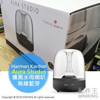 【配件王】Harman kardon Aura Studio 燻黑水母喇叭 無線藍芽音響 國際電壓 nova Omni10 Omni20