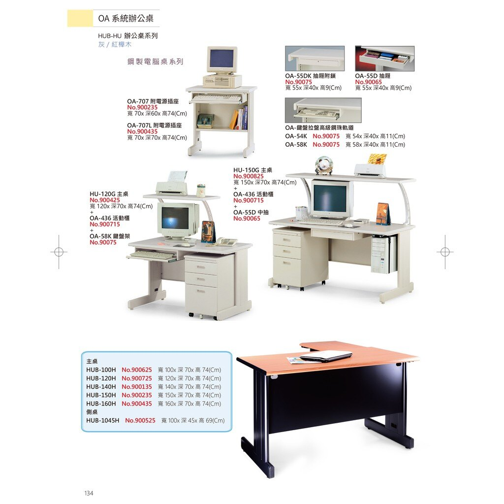 優選桌櫃系列〞電腦桌 OA-707 附電源插座 (辦公桌 主管桌 電腦桌 書桌 桌子 辦公室 公司)