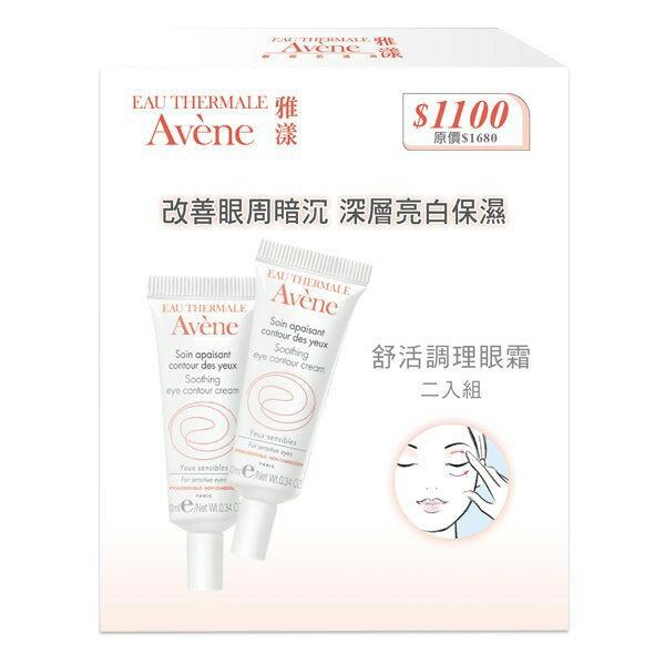 AVENE 雅漾 舒活調理眼霜 10ML 二入組(原廠公司貨) 2022到期