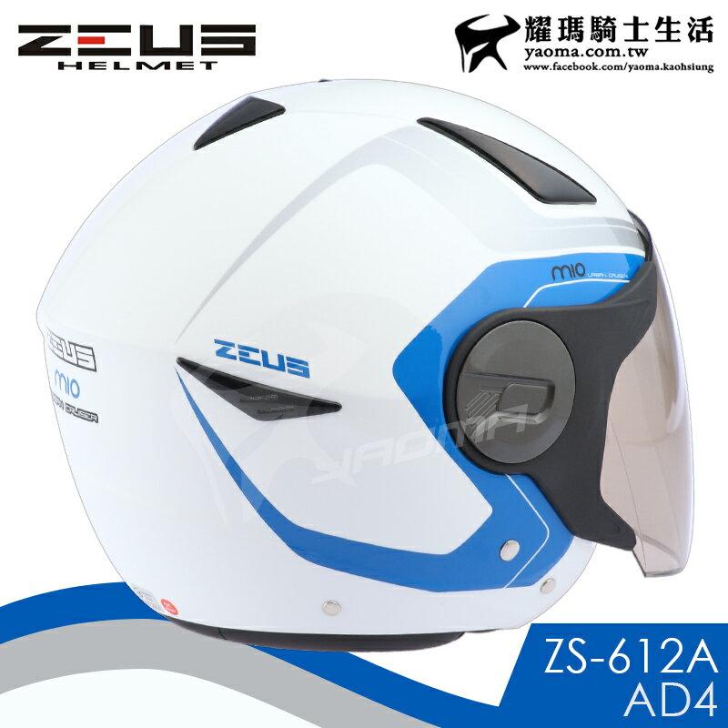 贈好禮 ZEUS安全帽 ZS-612A AD4 白藍 內藏墨鏡 防雨止水條 半罩帽 3 / 4罩 通勤 耀瑪騎士機車部品 3