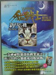 【書寶二手書T1/一般小說_JNG】貓戰士2部曲之II-新月危機_艾琳杭特, 謝雅文