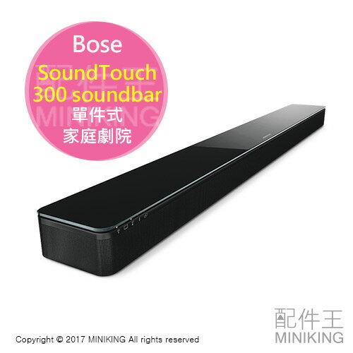 【配件王】日本代購 Bose SoundTouch 300 soundbar 單件式家庭劇院 環繞喇叭 無線藍芽