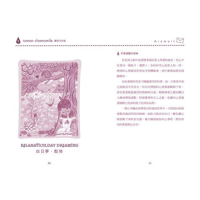 神聖芳療卡Sacred Aroma Cards:用芳香塔羅透析你的身心靈,搭配29張牌卡的精油魔法突破現狀(附牌卡) 3