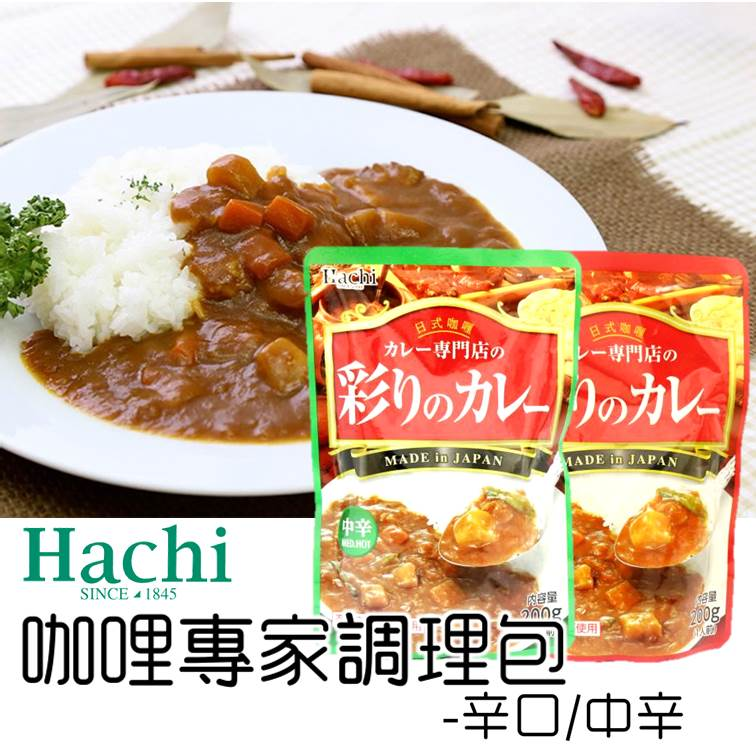 【Hachi】咖哩專家調理包-中辛 / 辛口 方便料理包 1人份 200g ハチ食品 彩りのカレー 日本進口即食料理 3.18-4 / 7店休 暫停出貨 0