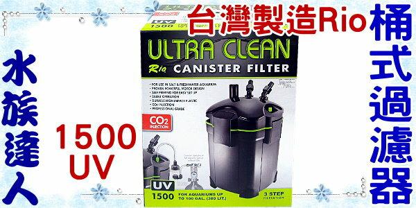 【水族达人】台湾制造 Rio《ULTRA CLEAN 桶式过滤器 1500UV》圆桶 方桶 附6W杀菌灯 淡海水适用 可外接CO2设备