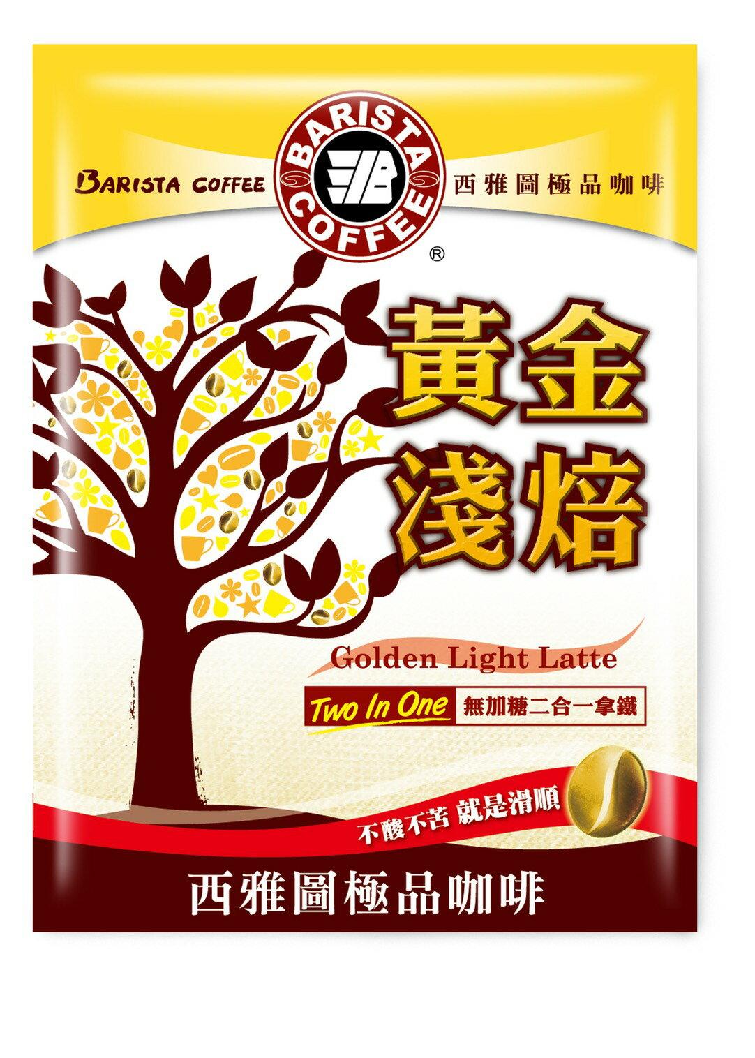西雅圖黃金淺焙無加糖二合一咖啡19gx10包(滿100包有禮盒包裝)