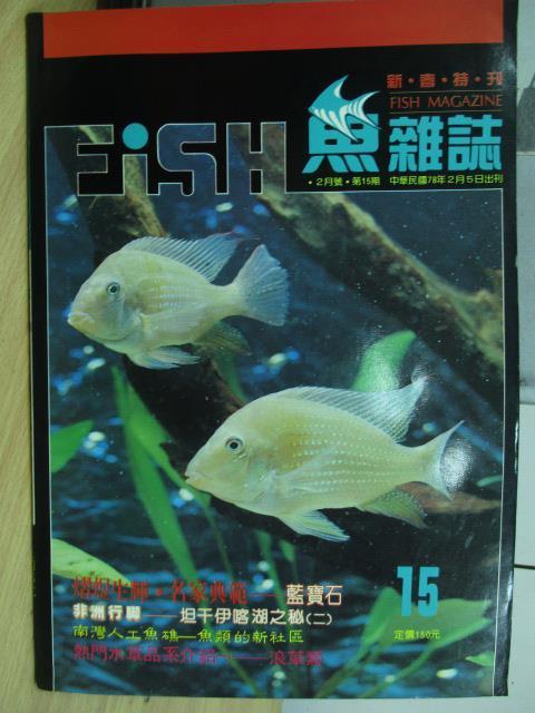 【書寶二手書T1/寵物_YJL】魚雜誌_15期_藍寶石等