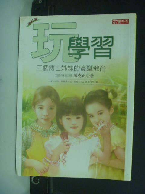 ~書寶 書T8/親子_JGM~玩學習:三個博士姊妹的家庭教育_陳克正