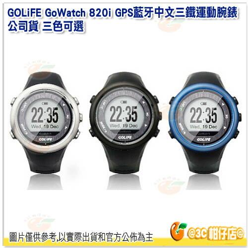 免運 GOLiFE GoWatch 820i GPS 藍牙 中文 三鐵運動腕錶 公司貨 運動錶 三色可選 黑/銀/藍
