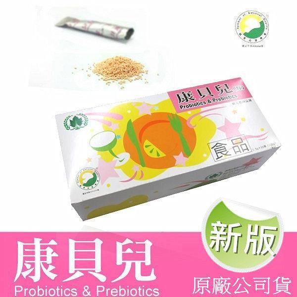 葡萄王 葡眾 康貝兒益生菌/1盒1750元(含運)公司貨