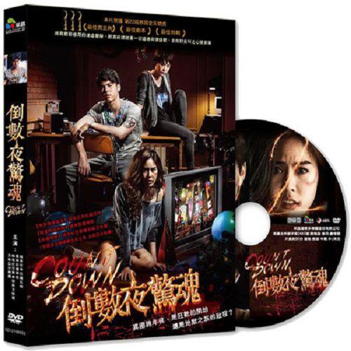 倒數夜驚魂DVD-未滿18歲禁止購買