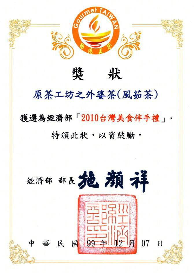 澎湖 外婆茶(2.5g*10袋 / 盒- 袋茶型) [大買家] 6