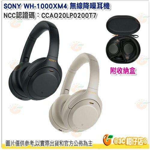 送秀泰電影票1張 SONY WH-1000XM4 無線降噪耳機 台灣索尼公司貨 藍芽耳機 免持通話 QN1 耳罩式耳機