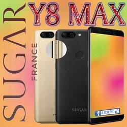 【星欣】SUGAR Y8 MAX 2G/16G 全屏5.45吋大螢幕 4000mAh大電量 雙主鏡頭拍照更好看 直購價