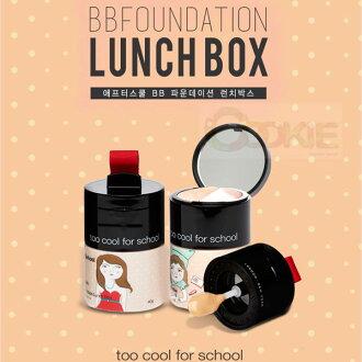韓國too cool for school 4D午餐盒BB霜裸妝嫩白保濕遮瑕【庫奇小舖】