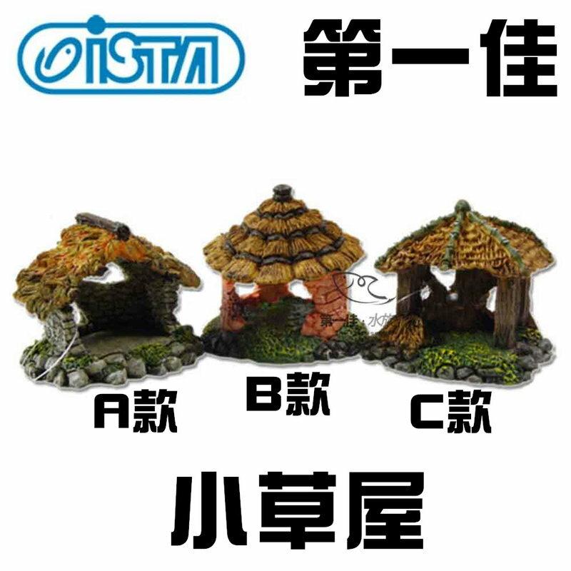 [第一佳 水族寵物] 台灣ISTA伊士達(代理) 造景裝飾 飾品系列-小草屋B款 E-D030