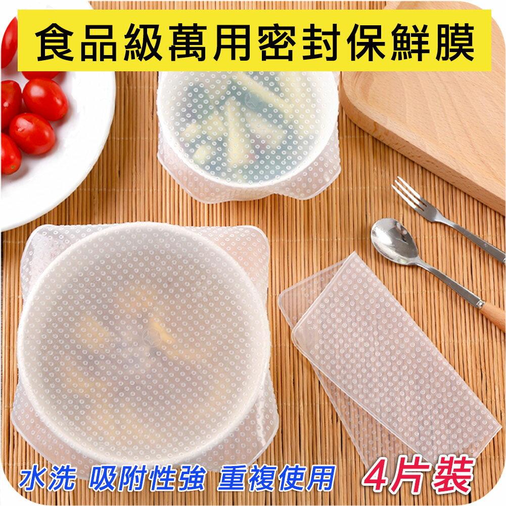 食品級萬用密封保鮮膜 保鮮蓋 密封蓋 可水洗 重複使用(4片裝)