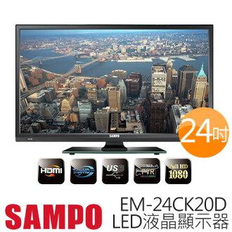 SAMPO 聲寶 24吋Full HD LED 超薄液晶顯示器 +視訊盒 EM-24CK20D【不附帶安裝】