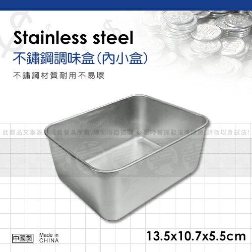 ﹝賣餐具﹞不鏽鋼調味盒  找錢盒 錢幣盒 (內小盒) 2130500501702