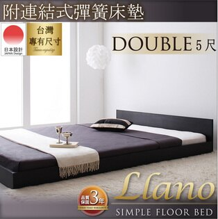林製作所 株式會社:【日本林製作所】llano簡約床頭板雙人床組5尺低床附連結式彈簧床墊