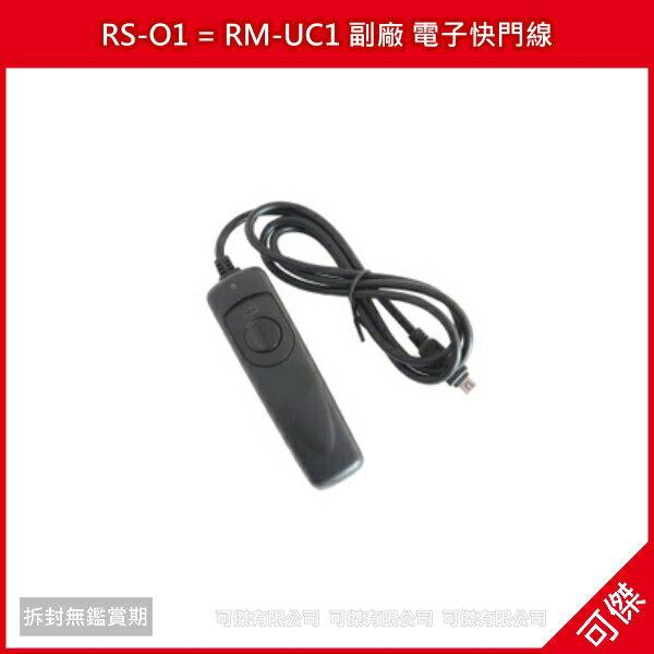 可傑  全新 RS-O1 = RM-UC1 副廠 電子快門線 適用 OLYMPUS EPM1 EP2 EP3 EPL2 EPL3 e-m5